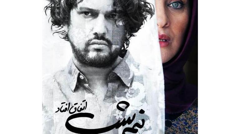 دانلود فیلم ایرانی جدید نیمه شب اتفاق افتاد با لینک مستقیم
