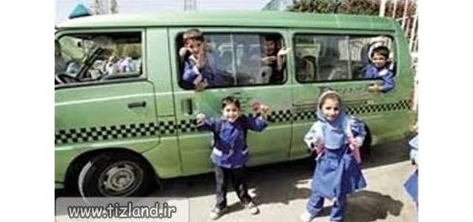 رصد دانش آموزان از خانه تا مدرسه با جی پی اس
