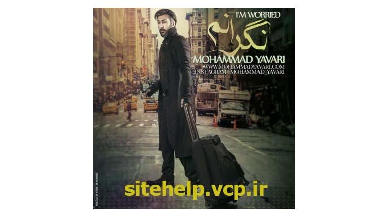 دانلود آلبوم جدید ایرانی محمد یاوری نگرانم با لینک مستقیم