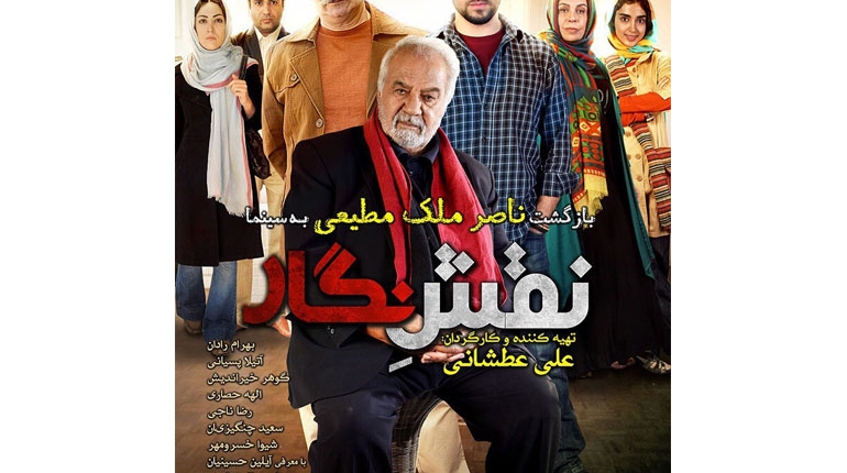 """دانلود فیلم ایرانی  """"نقش نگار"""" با لینک مسقیم"""