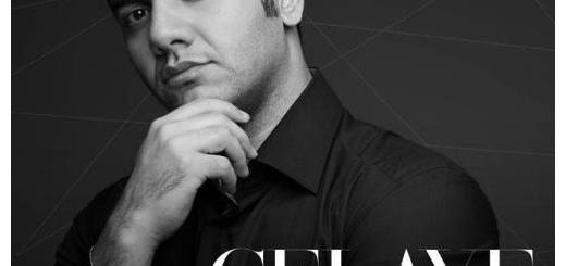 دانلود آهنگ جدید محمد جلالیان بنام گلایه