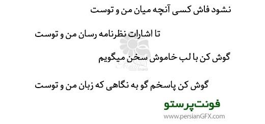 دانلود فونت فارسی، عربی و لاتین پرستو