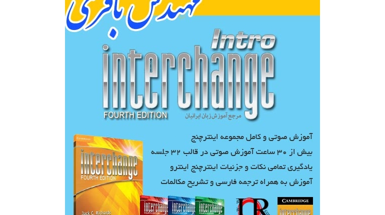 دانلود سطح مقدماتی دوره صوتی اینترو | Interchange Intro