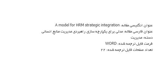 ترجمه مقاله بررسی موقعیت یکپارچه سازی راهبردی مدیریت منابع انسانی