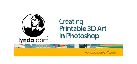 دانلود آموزش ایجاد یک طرح هنری با قابلیت چاپ سه بعدی در فتوشاپ