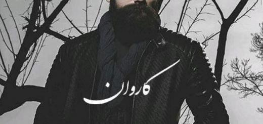دانلود آهنگ جدید علی زند وکیلی بنام کاروان