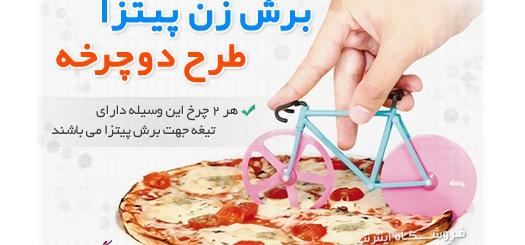 آموزش تهیه انواع پیتزا و ساندویچ به صورت تصویری