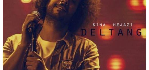 دانلود آهنگ جدید سینا حجازی بنام دلتنگی