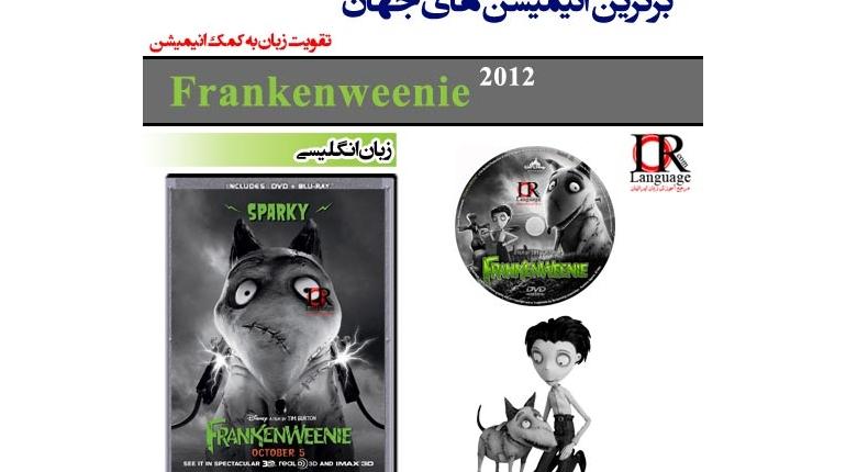 دانلود انیمیشن فرانک وینی 2012 Frankenweenie