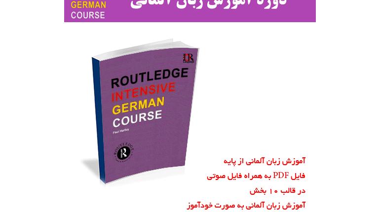 دانلود کتاب آموزش زبان آلمانی Routledge Intensive German Course