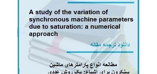 ترجمه مقاله در مورد مطالعه انواع پارامترهای ماشین سنکرون برای اشباع (دانلود رایگان اصل مقاله)