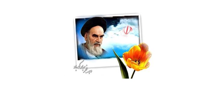 دهه فجر و شروع انقلاب اسلامی