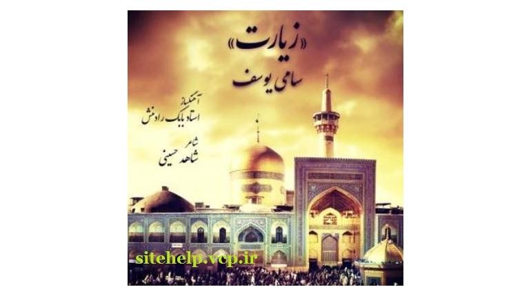 دانلود آهنگ جدید ایرانی سامی یوسف به نام زیارت