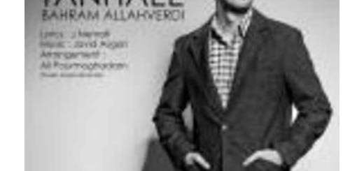 دانلود آلبوم جدید و فوق العاده زیبای آهنگ تکی از بهرام الله وردی