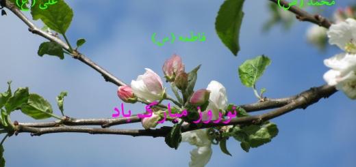 عید نوروز 92