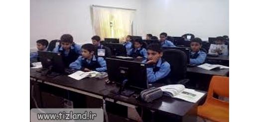 رایانه ها در کلاس های درس
