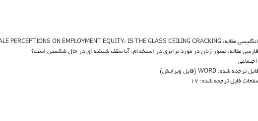 ترجمه مقاله درک زنان در باره مساوی بودن در استخدام