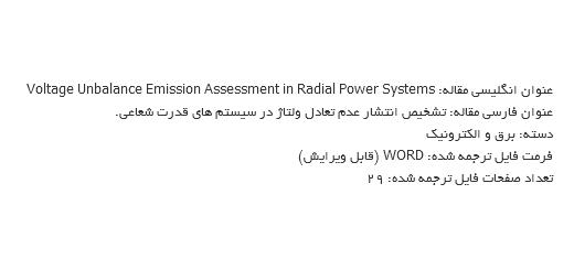 ترجمه مقاله شناسایی انتشار و نداشتن توازن ولتاژ در شعاعی سیستم های قدرت