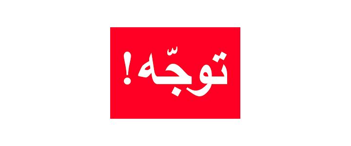 خبر انتقال سایت به نسخه جدید