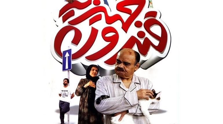 دانلود رایگان فیلم ایرانی جدید 94 به نام قندون جهیزیه با لینک مستقیم