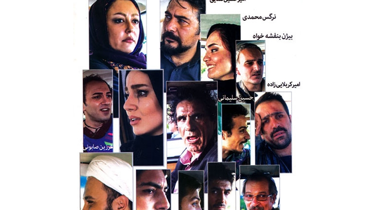 دانلود فیلم ایرانی جدید دربست با کیفیت عالی وحجم کم