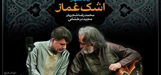 اشک غماز – اجرای خصوصی محمدرضا شجریان و مجید درخشانی ۱۷ دی