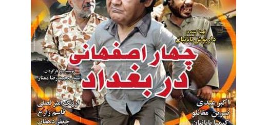 دانلود فیلم سینمایی چهار اصفهانی در بغداد