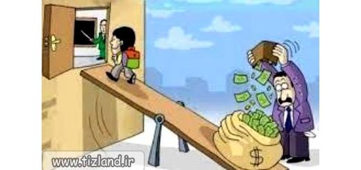 آیا وجود مدارس غیر دولتی به نفع طبقه ثروتمند است