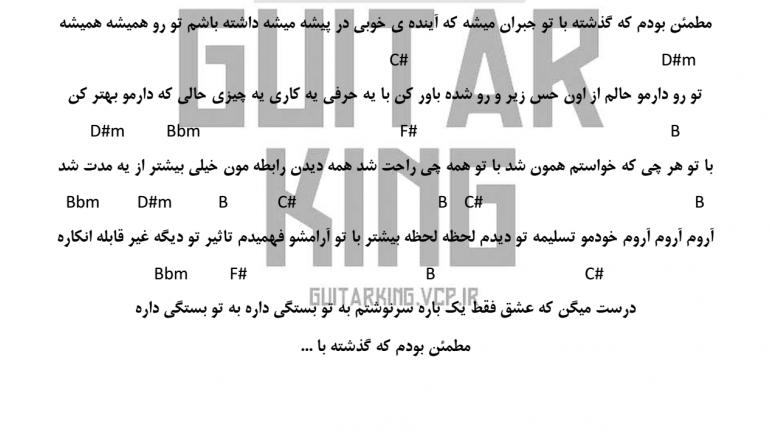 اکورد اهنگ تعجب نکن از سیروان خسروی