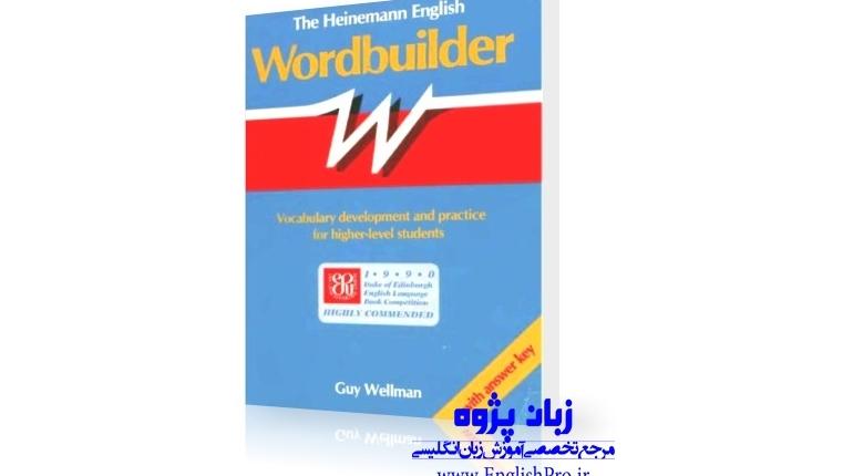 دانلود کتاب آموزش لغات انگلیسی Heinmann English Wordbuilder