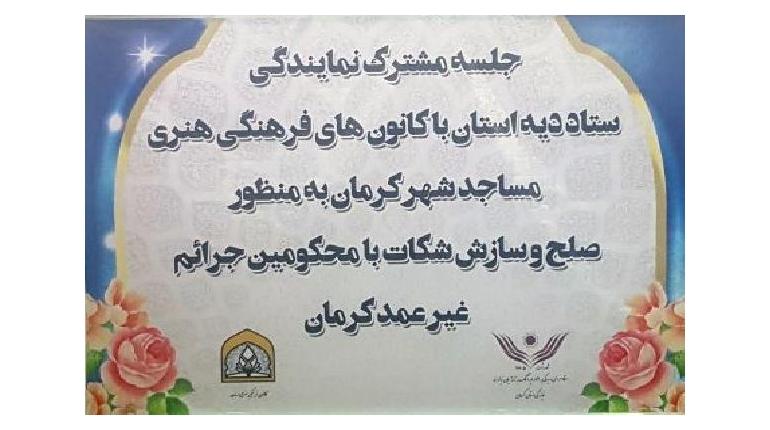استفاده از ظرفیت کانون های فرهنگی هنری مساجد در اخذ رضایت شاکیانِ محکومین جرائم غیرعمد