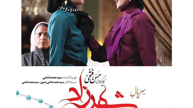 دانلود سریال جدید و ایرانی شهرزاد قسمت بیست و یکم 21