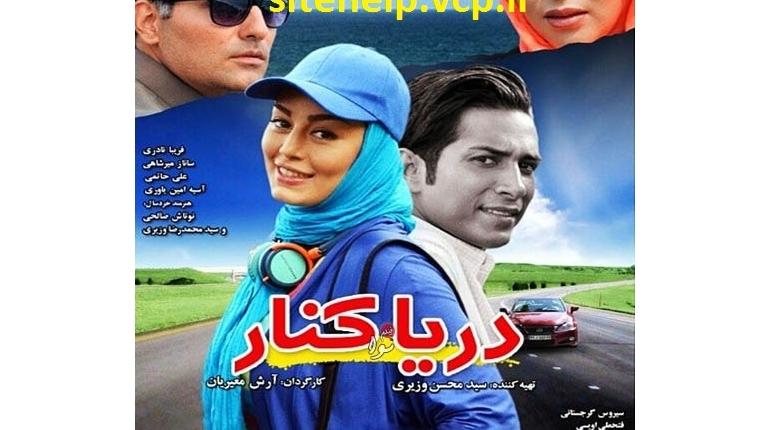 دانلود فیلم ایرانی جدید با نام دریا کنار با لینک مستقیم