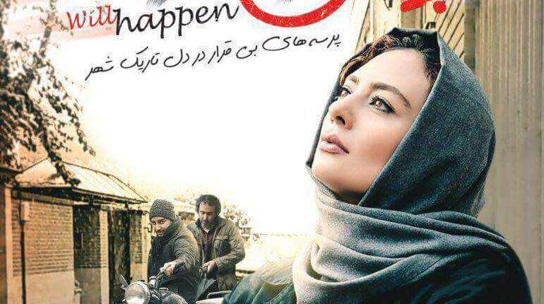 دانلود فیلم ایرانی جدید پیش خواهد آمد با لینک مستقیم