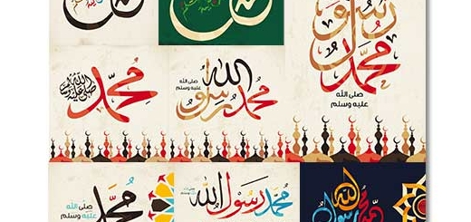 تصاویر وکتور خوشنویسی پیامبر اکرم حضرت محمد (ص)