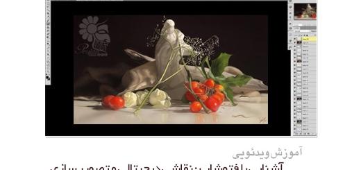 دانلود آموزش آشنایی با فتوشاپ : نقاشی دیجیتالی و تصویر سازی