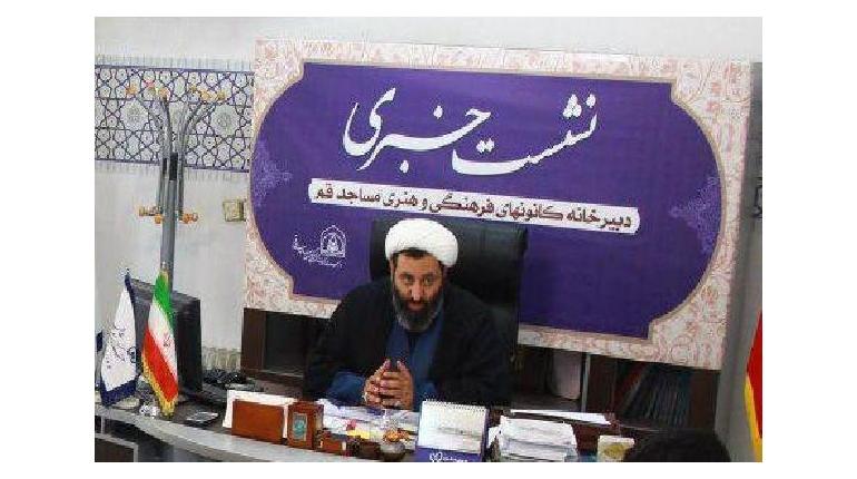 بهره مندی بیش از ۴۱ هزار نفر از برنامه های کانون های فرهنگی هنری مساجد قم در سال جاری
