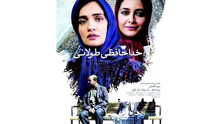 دانلود رایگان فیلم ایرانی جدید خداحافظی طولانی