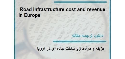 مقاله ترجمه شده هزینه و درآمد زیرساخت جاده ای در اروپا (دانلود رایگان اصل مقاله)