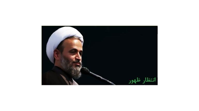 کلیپ استاد پناهیان « مقایسه آزادی در اسلام و غرب »