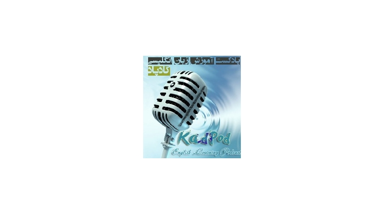 کادپاد 56 – سوال ریدینگ ایلتس 1 – KadPod Episode