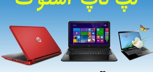 فروش لپ تاپ نو و دسته دو در میناب