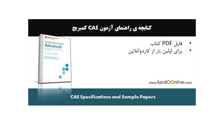 CAE Specifications and Sample Papers