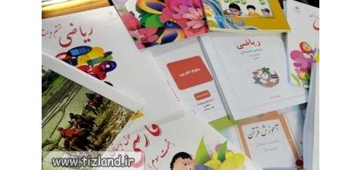 آغاز اصلاح سفارش کتب درسی ویژه دانش آموزان مردودی و نقل و انتقالی مدارس از امروز