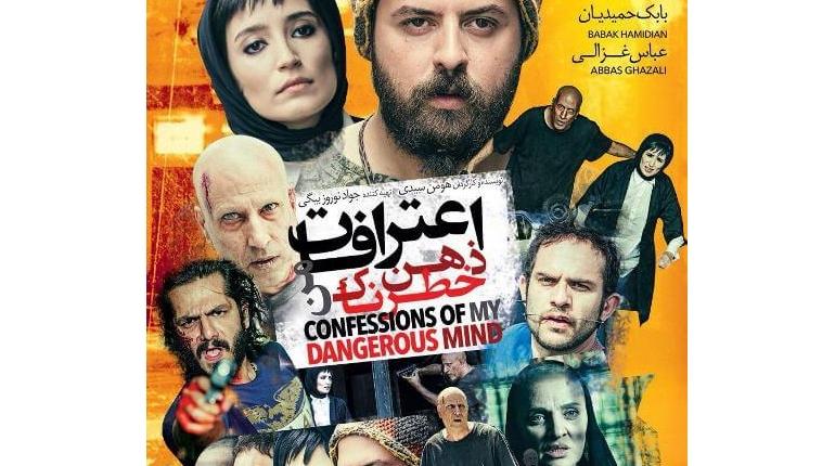 """دانلود فیلم ایرانی جدید """"اعترافات ذهن خطرناک من"""" با لینک مستقیم"""