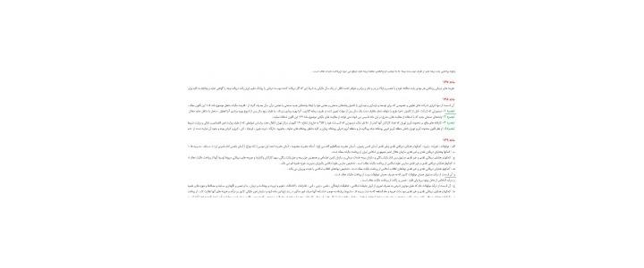 دانلود رایگان ۲۰۰ کلمه کلیدی از قانون مالیاتهای مستقیم