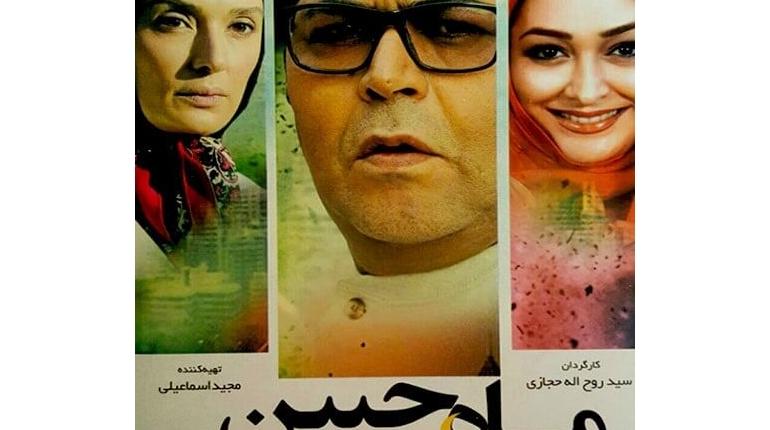 دانلود  فیلم ایرانی و جدید ماه جبین با کیفیت بالا و حجم کم