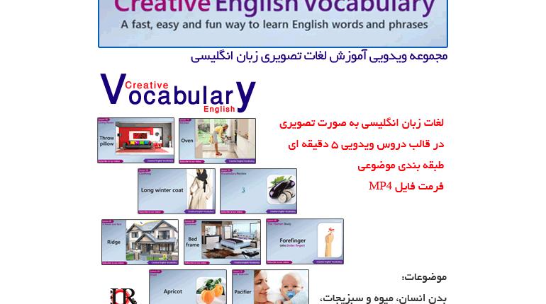 دانلود مجموعه ویدویی آموزش لغات انگلیسی به صورت تصویری Creative English Vocabulary