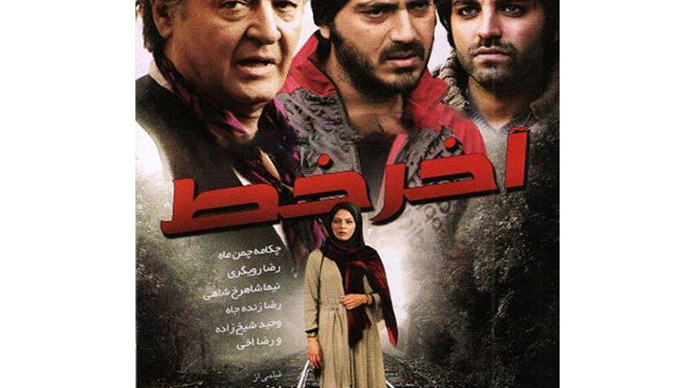 دانلود رایگان فیلم ایرانی جدید و زیبای آخر خط با لینک مستقیم