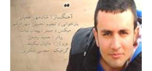 دانلود آلبوم جدید و فوق العاده زیبای آهنگ تکی از حسین شهرام مهر